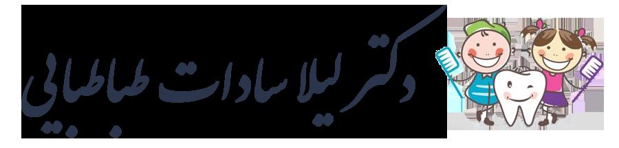 دکتر لیلا سادات طباطبایی